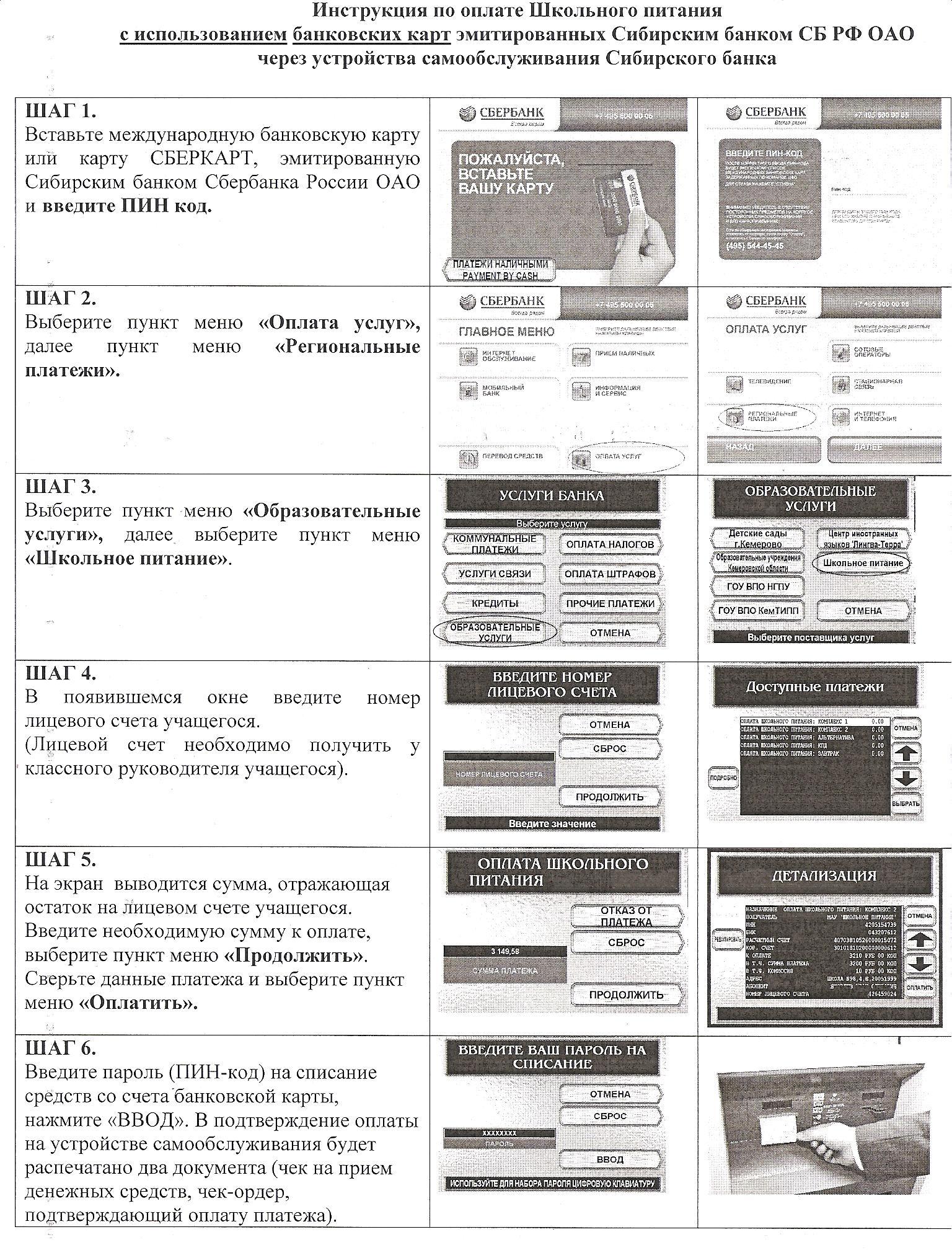 инструкция по техническому обеспечению банкоматов